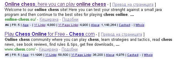 При търсене в Google на online chess